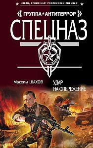 Максим Шахов -Удар на опережение