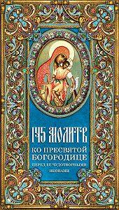 Таисия Олейникова -145 молитв ко Пресвятой Богородице перед Ее чудотворными иконами