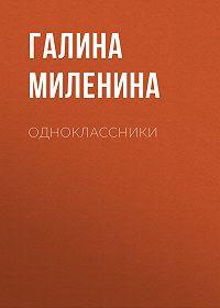 Галина Миленина -Одноклассники