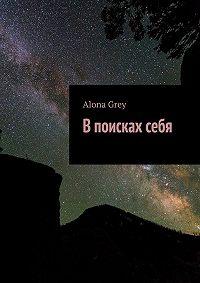 Alona Grey -Впоискахсебя