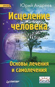 Юрий Андреев -Исцеление человека