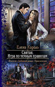 Елена Кароль -Святая. Игра по темным правилам