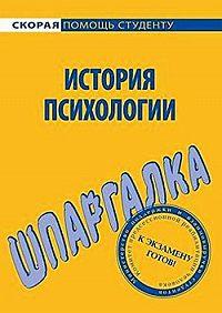 Н. В. Анохина -История психологии. Шпаргалка