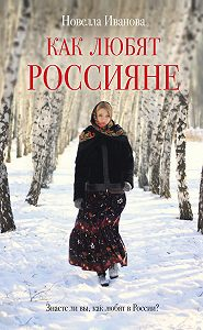 Новелла Иванова -Как любят россияне