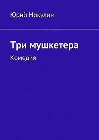 Юрий Никулин - Три мушкетера. Комедия