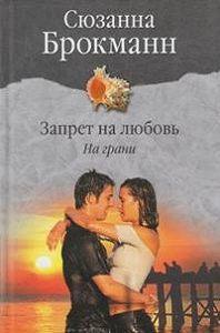 Сюзанна Брокманн -Запрет на любовь. Книга 1. На грани