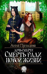 Анна Пальцева -Смерть ради новой жизни