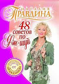 Наталия Правдина -48 советов по фэн-шуй