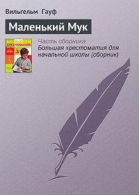 Вильгельм Гауф -Маленький Мук