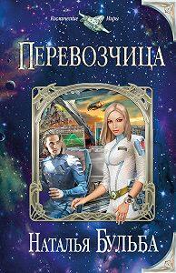 Наталья Бульба -Перевозчица