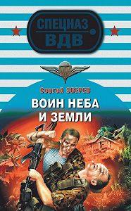 Сергей Зверев -Воин неба и земли