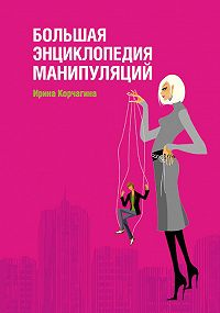 Ирина Корчагина -Большая энциклопедия манипуляций