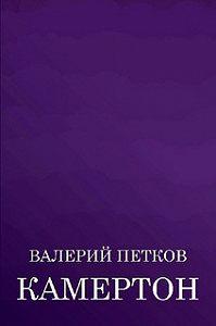 Валерий Петков -Камертон (сборник)