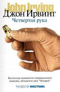 Джон Ирвинг -Четвертая рука
