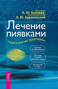 Олег Каменев, Андрей Барановский - Лечение пиявками. Теория и практика гирудотерапии