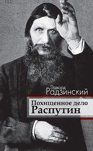 Эдвард Радзинский -Похищенное дело. Распутин