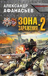 Александр Афанасьев -Зона заражения-2