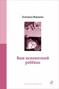 Екатерина Мурашова -Ваш непонятный ребёнок