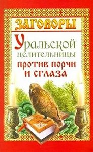 Мария Баженова -Заговоры уральской целительницы против порчи и сглаза