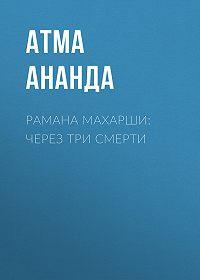 Атма Ананда -Рамана Махарши: через три смерти