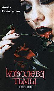 Лорел Гамильтон - Поцелуй теней