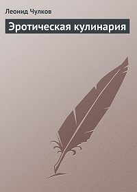 Леонид Чулков -Эротическая кулинария