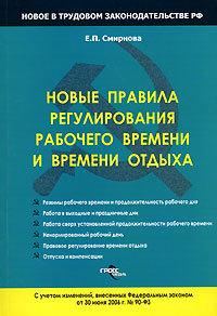 Елена Смирнова -Новые правила регулирования рабочего времени и времени отдыха
