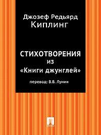 Редьярд Киплинг -Стихотворения из «Книги джунглей» (в переводе В.В. Лунина)