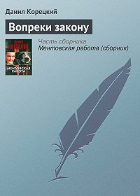 Данил Корецкий -Вопреки закону