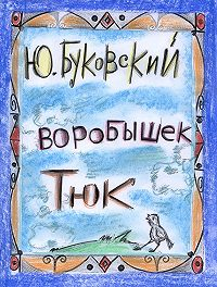 Юрий Буковский - Воробышек Тюк
