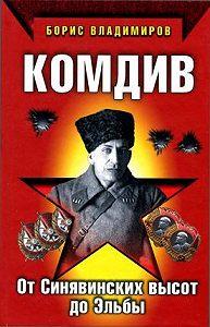 Борис Владимиров -Комдив. От Синявинских высот до Эльбы
