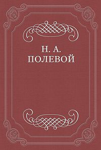 Николай Полевой -Вольный мученик