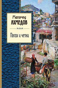Магомед Ахмедов -Посох и четки (сборник)