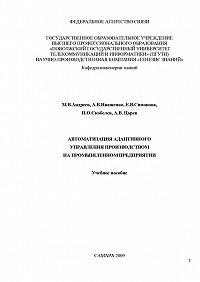 Коллектив авторов - Автоматизация адаптивного управления производством на промышленном предприятии