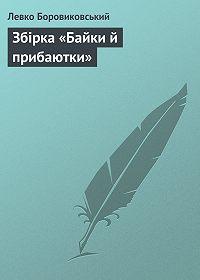 Левко Боровиковський -Збірка «Байки й прибаютки»