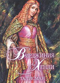 Вирджиния Хенли - Талисман