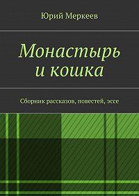 Юрий Меркеев - Монастырь икошка