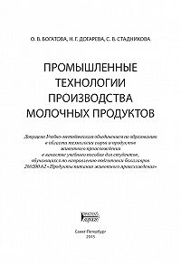 Наталия Догарева, Светлана Стадникова, Ольга Богатова - Промышленные технологии производства молочных продуктов