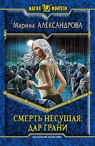 Марина Александрова -Смерть Несущая. Дар Грани