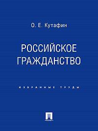 Олег Кутафин -Российское гражданство