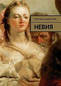 Светлана Башкатова -Невия