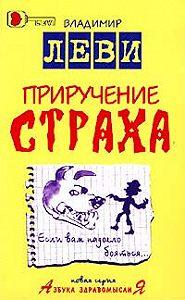 Владимир Леви - Приручение страха