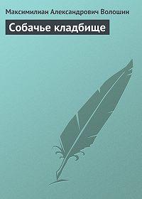 Максимилиан Александрович Волошин -Собачье кладбище