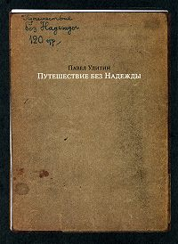 Павел Улитин - Путешествие без Надежды