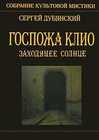 Сергей Дубянский -Госпожа Клио. Заходящее солнце