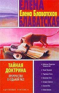 Елена Блаватская -Тайная доктрина. Том III