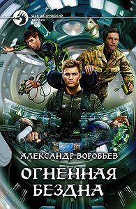 Александр Воробьев -Огненная бездна