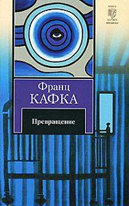 Франц Кафка -Волчок