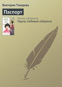 Виктория Токарева -Паспорт