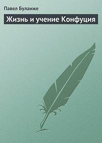 Павел Буланже -Жизнь и учение Конфуция